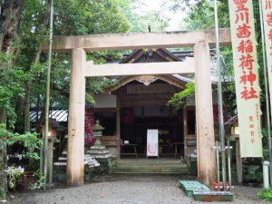 豊川茜稲荷神社(茜社)