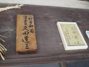 「神宮御用 御浅沓司 久田遼三」の表札
