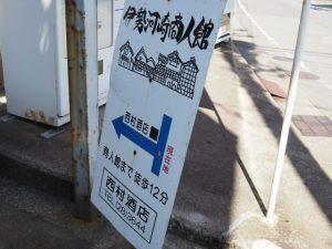 商人館まで徒歩12分の案内板(近鉄 宇治山田駅付近)