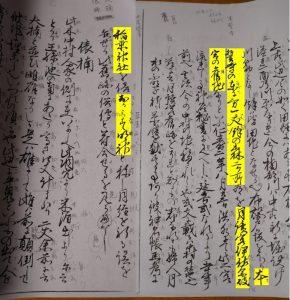 宮川夜話草における王孫池の一節