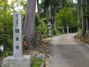 國束寺(度会町平生)