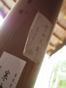 拝殿の柱に貼られていた寒中御見舞札(豊川茜稲荷神社)
