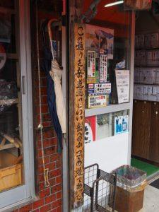 岳道通りの説明板、判慶商店(伊勢市古市町)