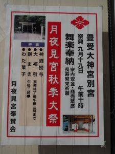 月夜見宮秋季大祭のポスター