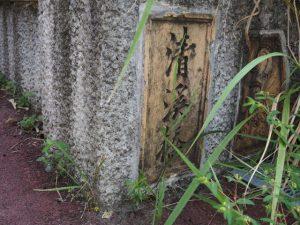 清渓橋跡(伊勢市尾上町)