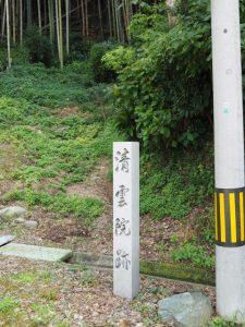 清雲院跡(伊勢市尾上町)