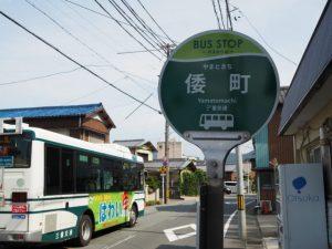 BUS STOP 倭町 三重交通