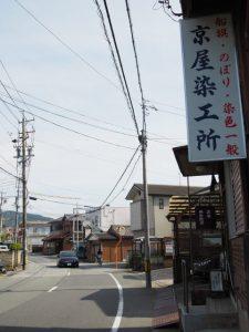 京屋染工所の先には宇治と山田の境界線