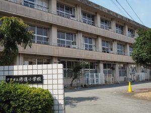 伊勢市立修道小学校の校門