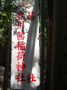 茜社・豊川茜稲荷神社の幟旗(伊勢市豊川町)