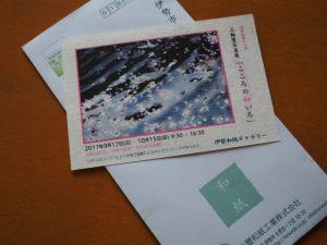 三輪薫写真展「こころの和いろ」(伊勢和紙ギャラリー)の案内