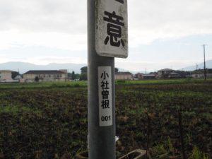 小社神社(皇大神宮 末社)付近の地名標