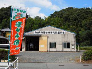 JA伊勢蓮台寺柿共同選果場(伊勢市藤里町)
