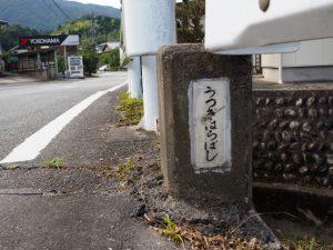 槍原橋(うつぎはらばし)(藤里町集会所付近