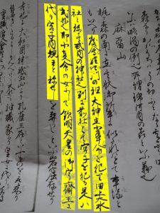 宮子に関する記述(宮川夜話草)