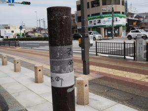 幟旗を固定するための鉄製杭(外宮 表参道口)