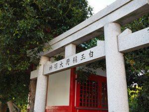 白玉稲荷大明神(伊勢志摩リハビリテーション専門学校付近)