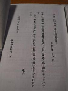 御薗神社の社務所が消えた理由