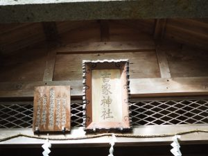 11月11日に御神遷を迎える吉家稲荷神社(伊勢市河崎)