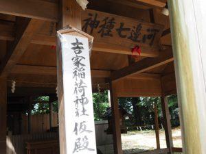 吉家稲荷神社の仮殿となっている河邊七種神社(伊勢市河崎)