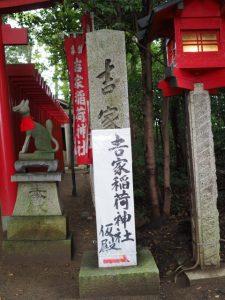 「仮殿→」案内板、吉家稲荷神社(伊勢市河崎)