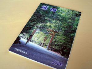 伊勢神宮の広報誌「瑞垣」平成29年秋季号 第238号