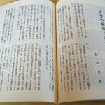 飯田良樹さんが瑞垣に寄稿した旅籠研究「伊勢の旅籠と講社・教会」