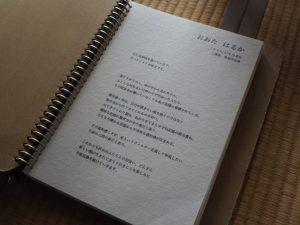 亀山トリエンナーレ2017