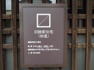 旧舘家住宅(ますや:枡屋)@亀山市