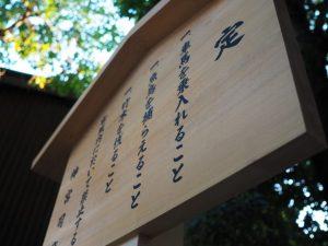 上棟祭の前に再び、清野井庭神社(豊受大神宮 摂社)