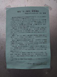 篠島「太一御用」御幣鯛船の説明書き(神社 海の駅)