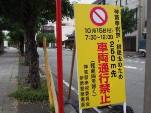 神嘗奉祝祭・初穂曳のため車両通行禁止の交通規制看板