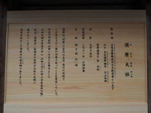 新たな説明板、須原大社(伊勢市一之木)