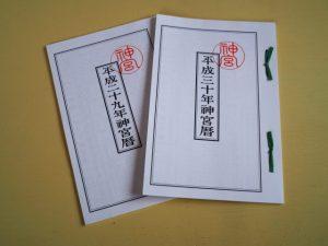 平成三十年神宮暦(小暦)