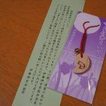 伊勢神宮崇敬会更新時に授与される干支ストラップと特別参拝についての注意事項