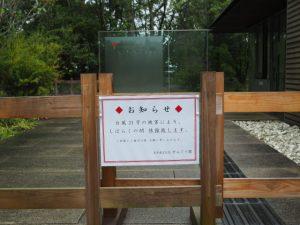 台風21号の被害によりしばらく休館のお知らせ(せんぐう館)