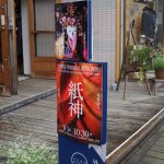 宮澤正明和紙人形写真展@外宮参道ギャラリー