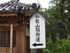 「和歌山別街道」の案内板