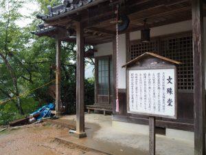 文殊堂、丹生大師(神宮寺)