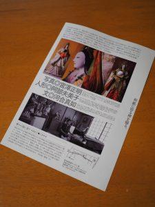宮澤正明和紙人形写真展@外宮参道ギャラリーのパンフレット