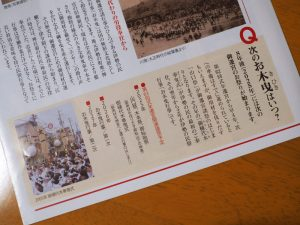 第63回神宮式年遷宮の諸祭儀は2025年の山口祭から(伊勢のごせんぐう第5号より)