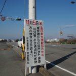 全日本大学駅伝の交通規制予告(度会橋東詰)