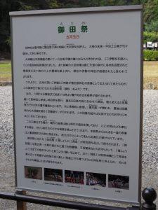 御御田に設置された説明板(猿田彦神社)