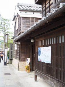 五十鈴塾 左王舎(おはらい町通り)