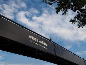 伊勢市宇治浦田町歩道橋(国道23号)
