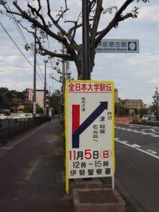 全日本大学駅伝の交通規制予告(国道23号と県道37号の分岐)