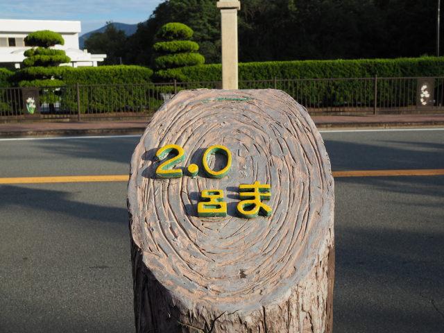 「2.0 呂ま 」の道標(御幸道路)