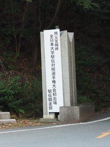 全日本大学駅伝出場の看板(皇學館大学校門付近)