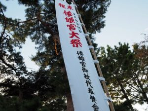 倭姫宮大祭の幟旗(神宮徴古館付近)