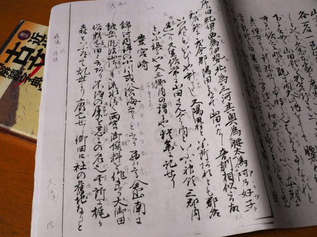 2017年11月勉強会(伊勢古文書同好会)